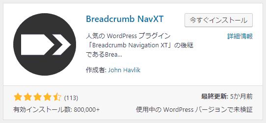 【WordPress】サーチコンソールで「パンくずリスト」の問題エラー-07