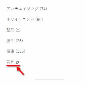 【WordPress】サイドバーウィジェットカテゴリーに外部リンクを追加-02