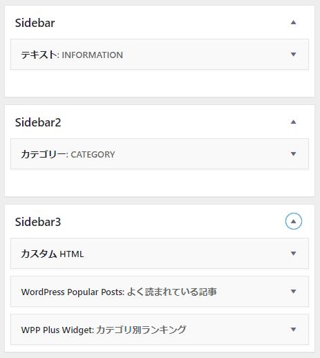 【WordPress】サイドバーウィジェットカテゴリーに外部リンクを追加-03