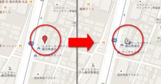 【Google Map】ピンをオリジナルアイコンにする方法(マイプレイス)