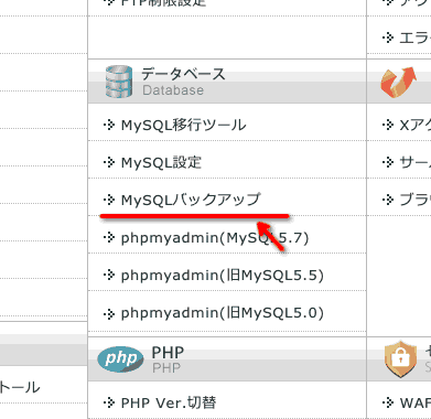 【WordPress】XSERVERならブログ復旧が簡単!バックアップ復元方法-01