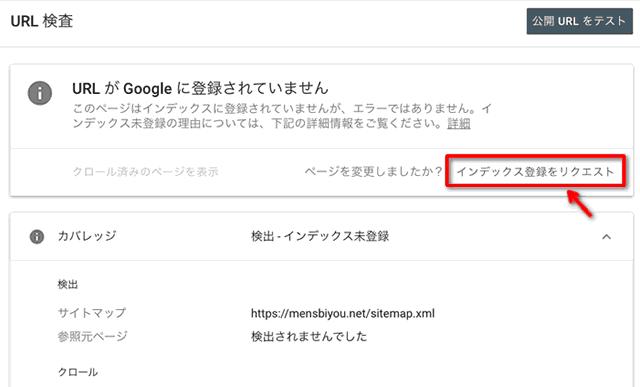 【Google】サーチコンソールからURL登録してインデックスさせる方法-03
