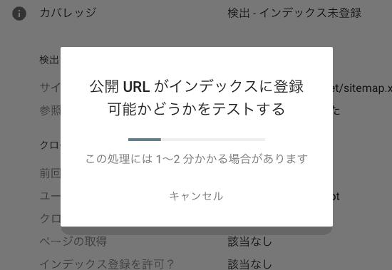 【Google】サーチコンソールからURL登録してインデックスさせる方法-04