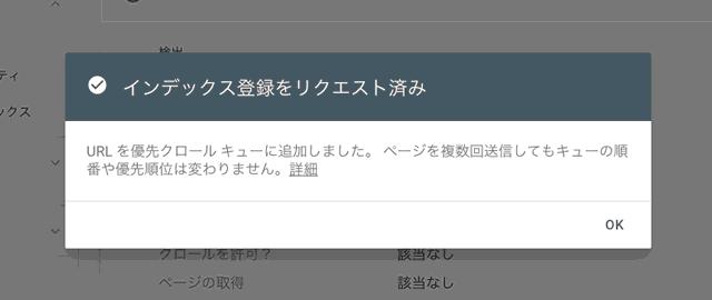 【Google】サーチコンソールからURL登録してインデックスさせる方法-05