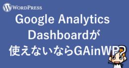 【WordPress】Google Analytics Dashboardが使えないならGAinWP