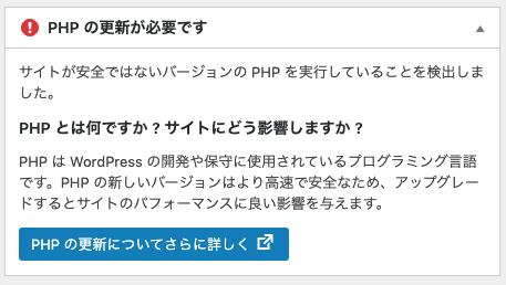 【WordPress】ダッシュボードに警告「PHPの更新が必要です」対処方法-01