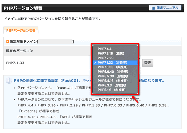 【WordPress】ダッシュボードに警告「PHPの更新が必要です」対処方法-04
