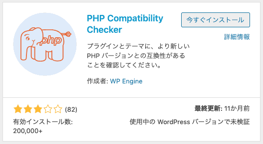 【WordPress】ダッシュボードに警告「PHPの更新が必要です」対処方法-05