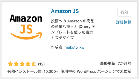 【WordPress】プラグイン「AmazonJS」で「0」エラーになる対処法-01