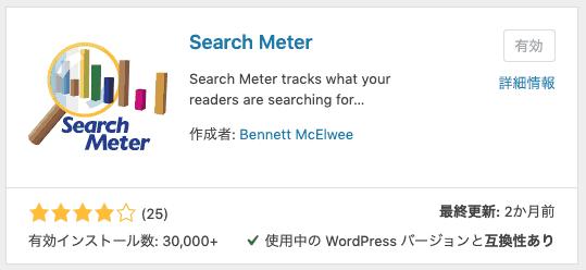 【WordPress】記事ネタ探しにに役立つサイト内検索ワードプラグイン-01