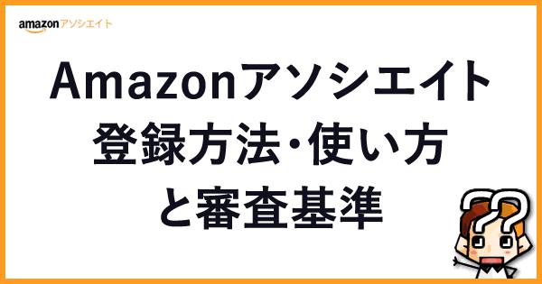 【アフィリエイト】Amazonアソシエイト登録方法・使い方と審査基準-00