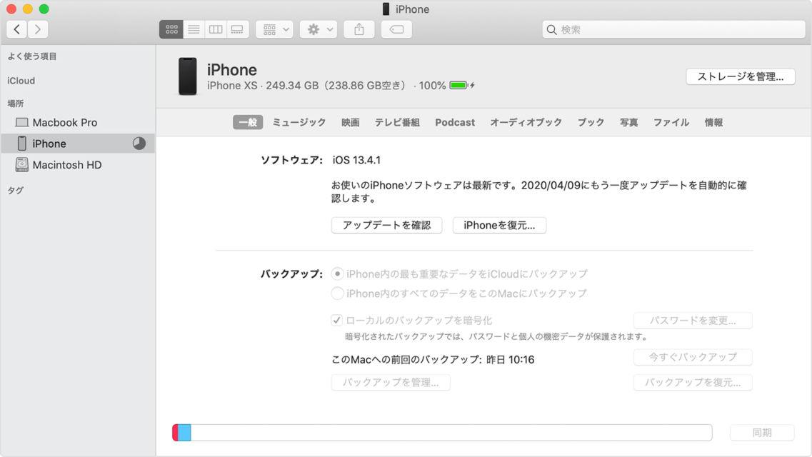 【iPhone】パソコンのCドライブがいっぱいに!バックアップ対処法-04