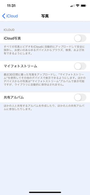 【iPhone】パソコンのCドライブがいっぱいに!バックアップ対処法-08