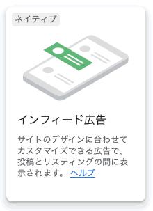 【WordPress】グリッド表示の間に複数のアドセンス広告を入れる方法-01