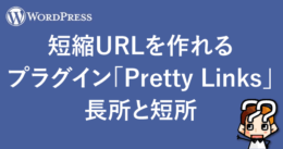 【WordPress】短縮URLを作れるプラグイン「Pretty Links」長所と短所