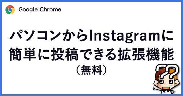 【Chrome】パソコンからinstagramに簡単に投稿できる拡張機能(無料)-00