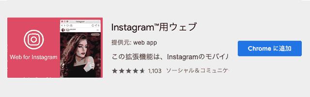 【Chrome】パソコンからinstagramに簡単に投稿できる拡張機能(無料)-01