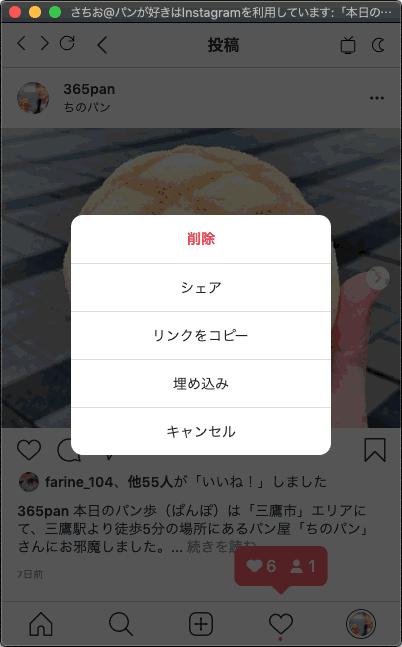 【Chrome】パソコンからinstagramに簡単に投稿できる拡張機能(無料)-06