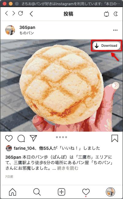 【Chrome】パソコンからinstagramに簡単に投稿できる拡張機能(無料)-07