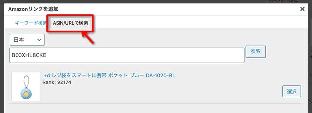 【WordPress】プラグインAmazonJSで売り切れの商品を検索する方法-03