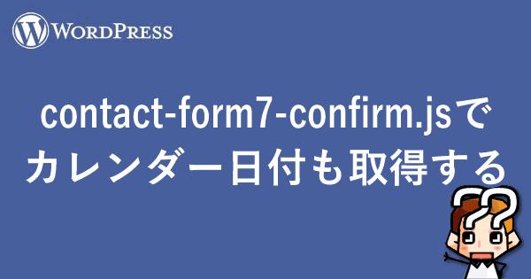 【WordPress】contact-form7-confirm.jsでカレンダー日付も取得する