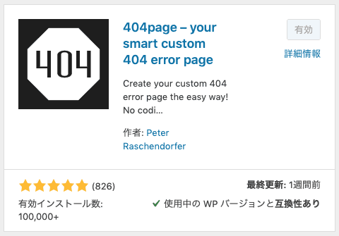 【WordPress】404エラーページを簡単にカスタマイズできるプラグイン-01