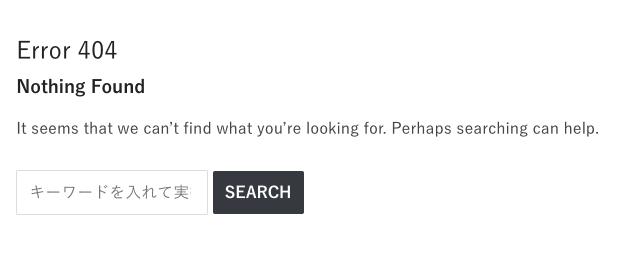 【WordPress】404エラーページを簡単にカスタマイズできるプラグイン-02