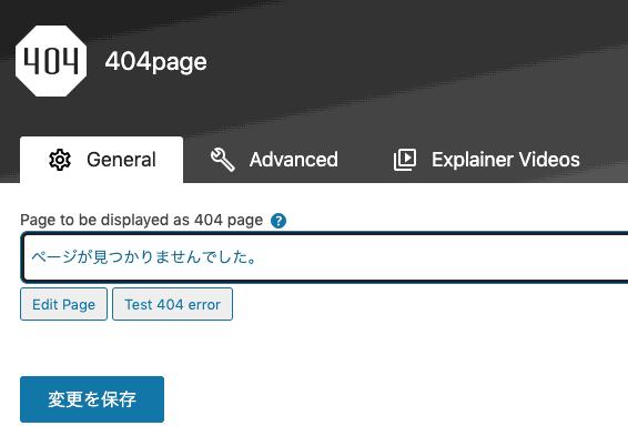 【WordPress】404エラーページを簡単にカスタマイズできるプラグイン-03