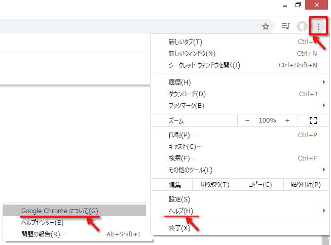 【Chrome】アドレスバーで日本語入力が半角英数に切り替わる対処法-01