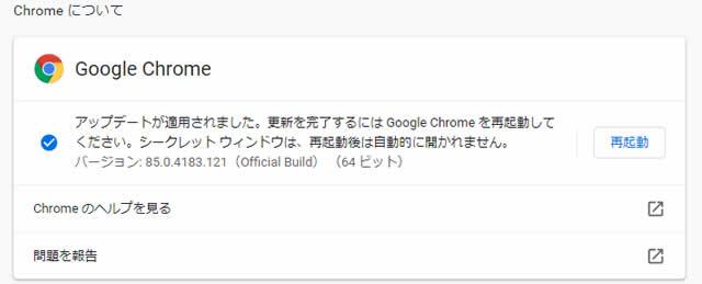 【Chrome】アドレスバーで日本語入力が半角英数に切り替わる対処法-02