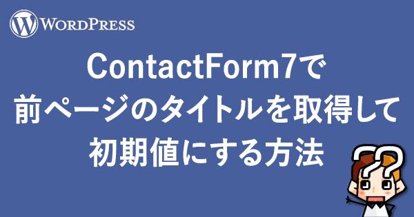 【WordPress】ContactForm7で前ページのタイトルを取得して初期値へ-00