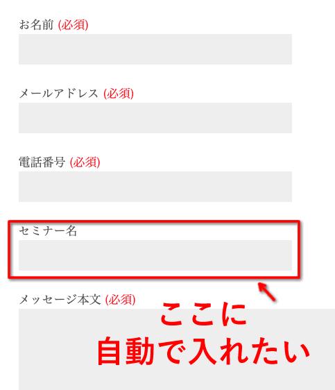 【WordPress】ContactForm7で前ページのタイトルを取得して初期値へ-01
