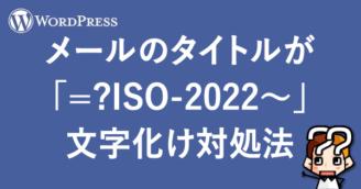 【WordPress】メールのタイトルが「=?ISO-2022〜」文字化け対処法