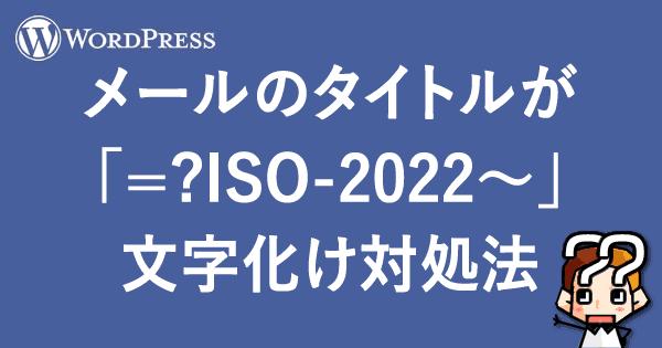 【WordPress】メールのタイトルが「=?ISO-2022〜」文字化け対処法-00