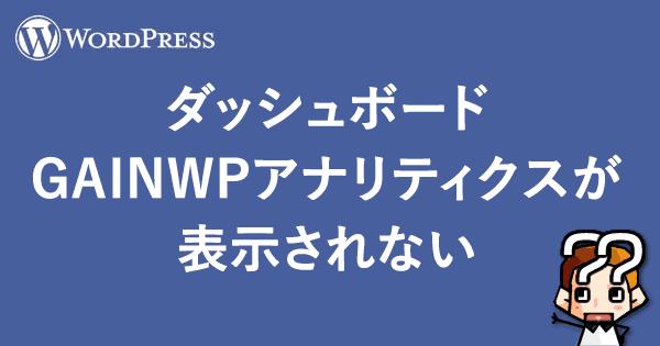 【WordPress】ダッシュボードGAINWPアナリティクスが表示されない-00