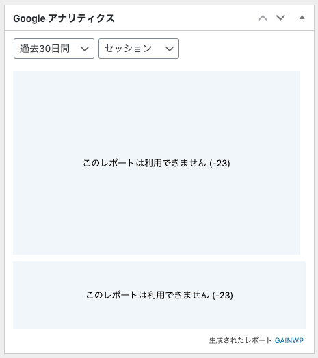 【WordPress】ダッシュボードGAINWPアナリティクスが表示されない-01