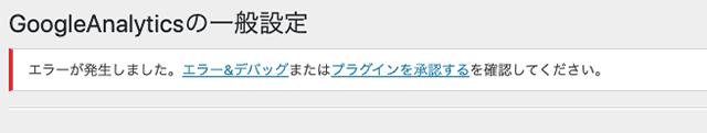 【WordPress】ダッシュボードGAINWPアナリティクスが表示されない-02