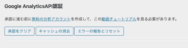 【WordPress】ダッシュボードGAINWPアナリティクスが表示されない-03