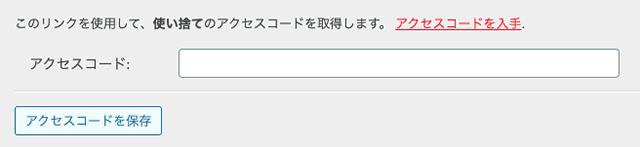 【WordPress】ダッシュボードGAINWPアナリティクスが表示されない-05