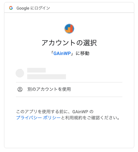【WordPress】ダッシュボードGAINWPアナリティクスが表示されない-06