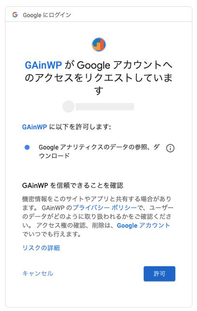 【WordPress】ダッシュボードGAINWPアナリティクスが表示されない-gainwp-07