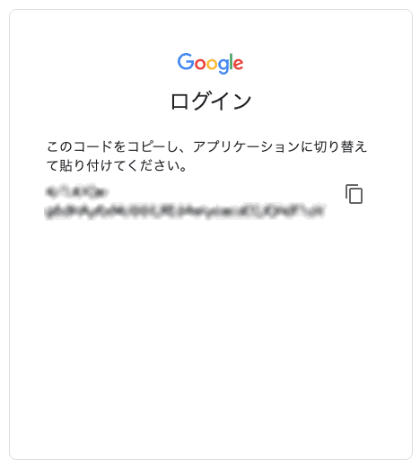 【WordPress】ダッシュボードGAINWPアナリティクスが表示されない-08