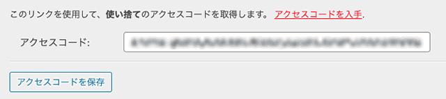 【WordPress】ダッシュボードGAINWPアナリティクスが表示されない-09