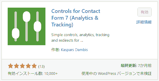 【WordPress】バージョン5.7でContactForm7送信がクルクルなる対処法-02