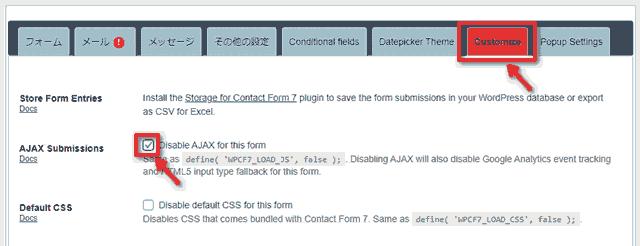 【WordPress】バージョン5.7でContactForm7送信がクルクルなる対処法-03