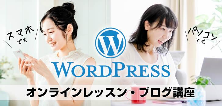 【初心者向け】オンラインレッスン・ブログ講座(WordPress)
