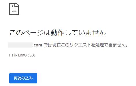 【WordPress】プラグインの更新でエラー!ログインできない対処法-01