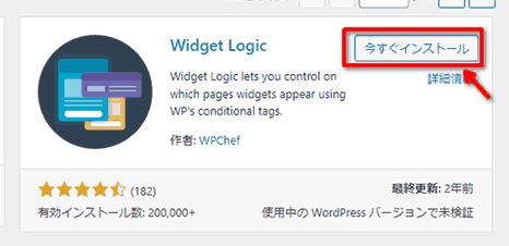 【WordPress】ウィジェットを任意のページで表示・非表示する方法-01